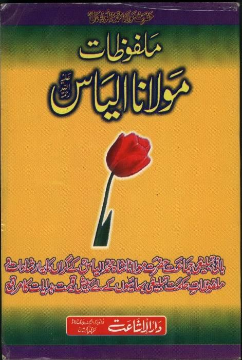 Malfuzaat-e-Elias--Title.jpg