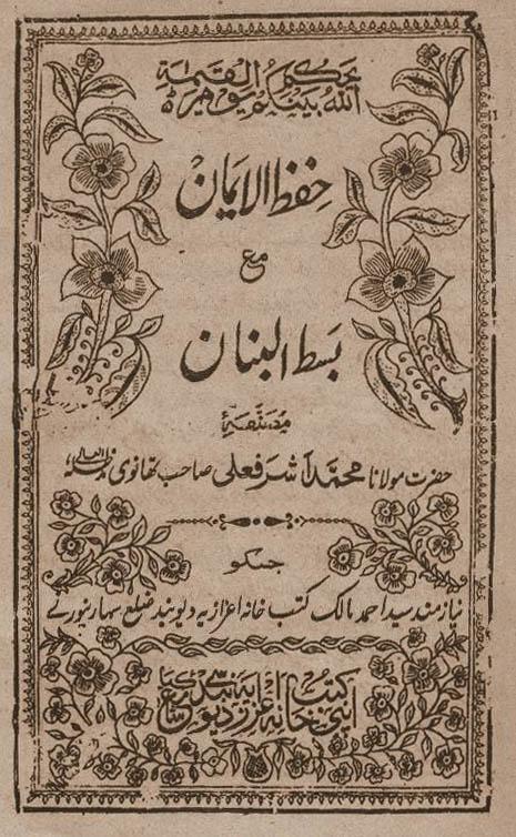 Hifz-ul-Emaan--Title.jpg