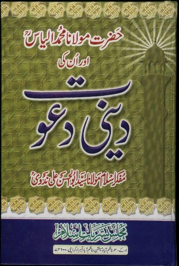 Deeni Dawat--Title.jpg
