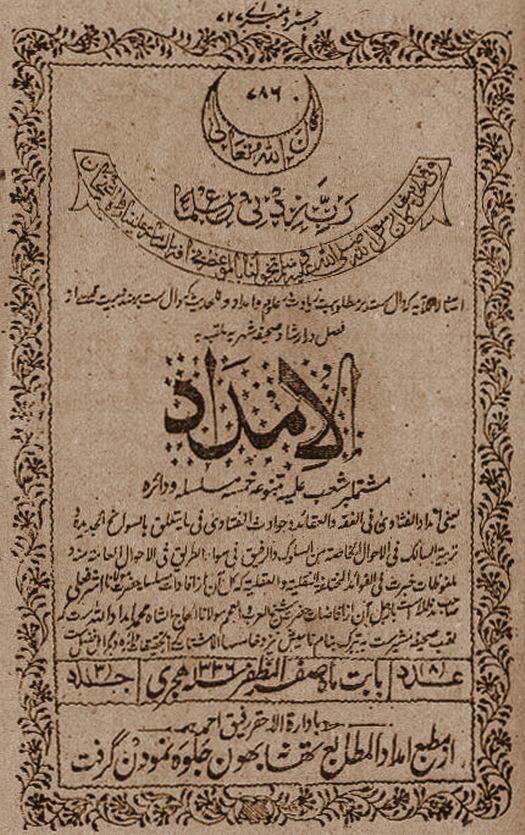 Al-Imdaad-`Title.jpg