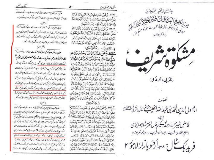 Mishkat Shareef.jpg