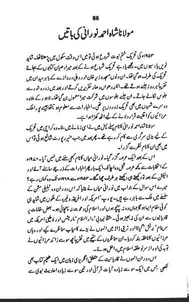 allama_shah_ahmed_noorani.jpg