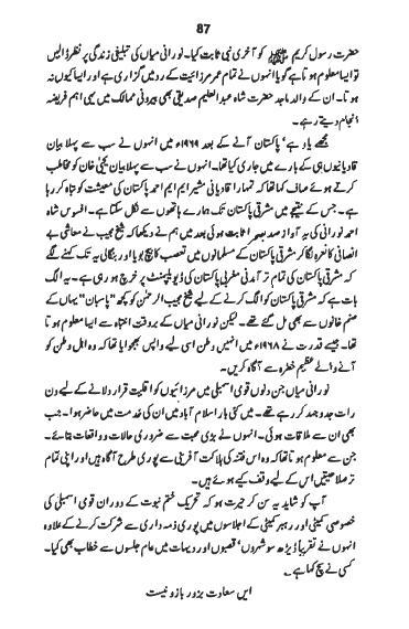 allama_shah_ahmed_noorani2.jpg