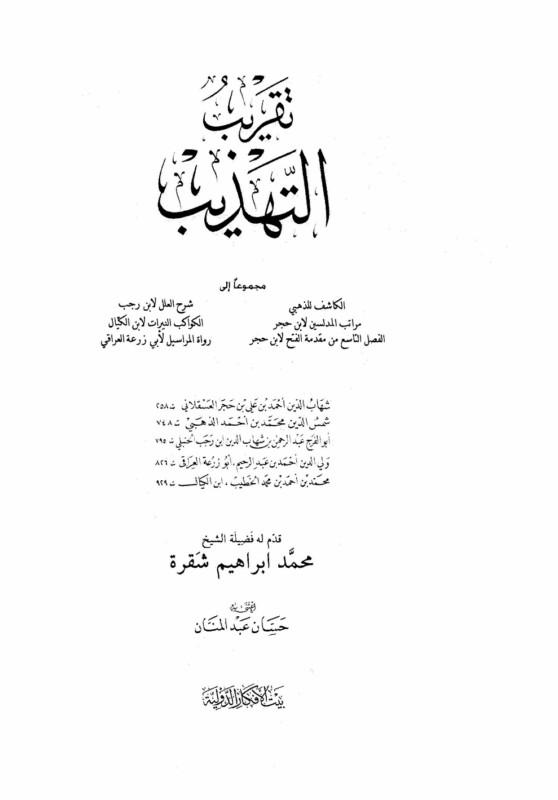 Taqreeb .JPG