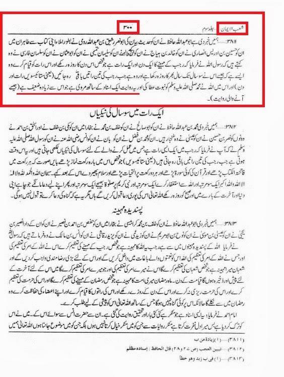 Shuab-ul-Iman-volume3-ByImamBayhaqir.a_0300.jpg