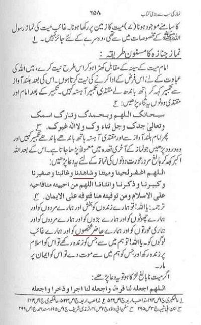 Namaz Ki Sab Say Bari Kitab_Page_338.jpg