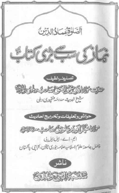 Namaz Ki Sab Say Bari Kitab_Page_002.jpg