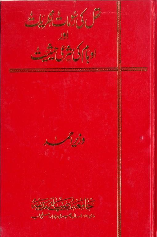 139717293-Thall-Ki-Rasoomat-Nazriyat-Aur-Auham-Ki-Sharaee-Hasiyat1.jpg