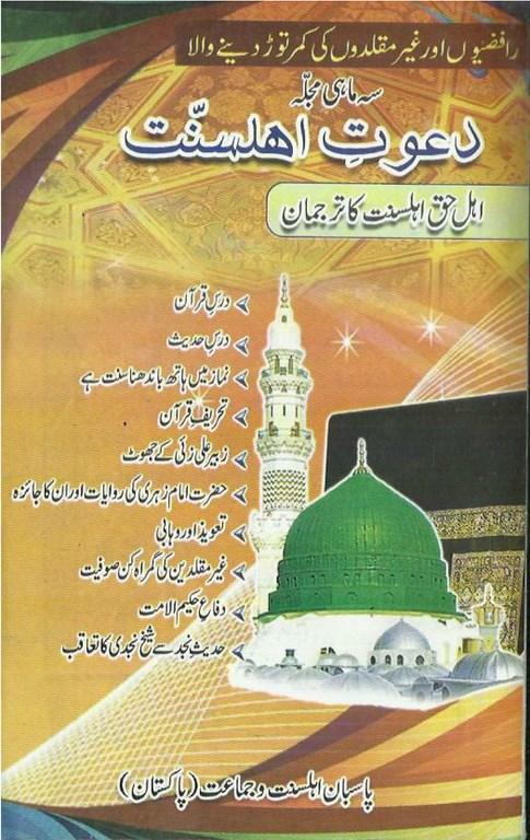 Dawat-e-Ahl-e-Sunnat April-May-June1.jpg