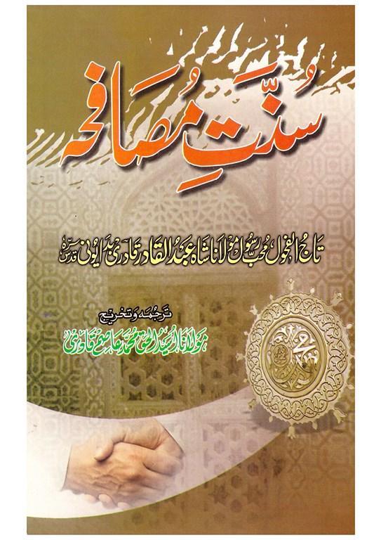 Sunnat-e-Musafha1.jpg
