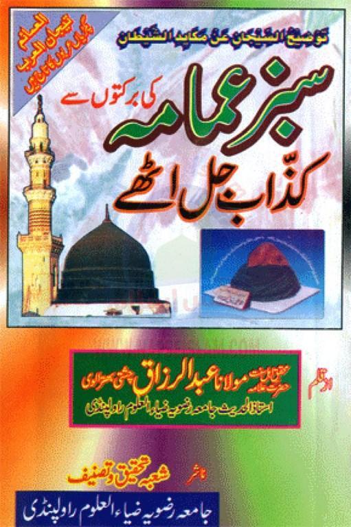 Sabz Amama Ki Barkaton Say Kazzab Jal Uthay1.jpg