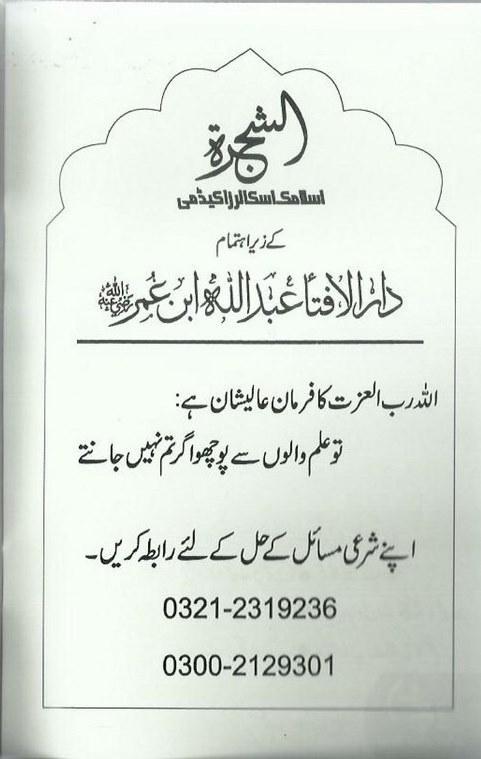 148134786-Yar-e-Ghar-Aur-Aqaid-e-Ahle-Sunnat2.jpg