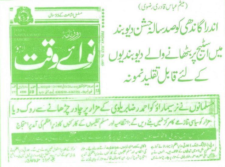 Muslim stop India PM to visit Mazar of Alahazrat(RA).JPG