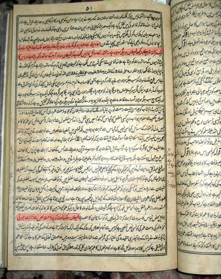 4- 1-Baraheen e Qatia-Page 51.JPG