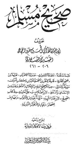 Sahih_Muslim.jpg