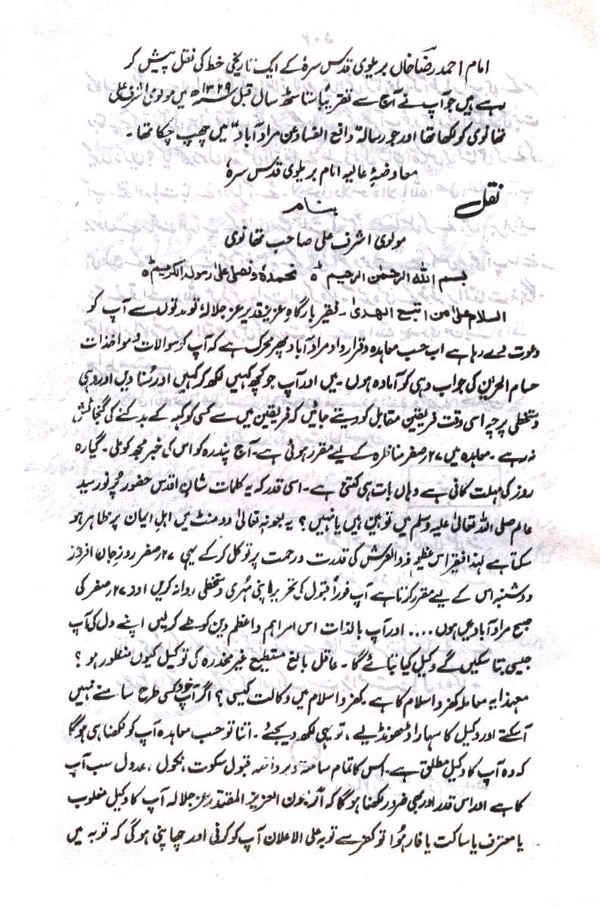 ImamAhmedRazaKhansLetterToAshrafThanvi_01.jpg
