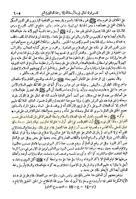 imam_20al_sayyid_20mahmud_20alusi_1.jpg