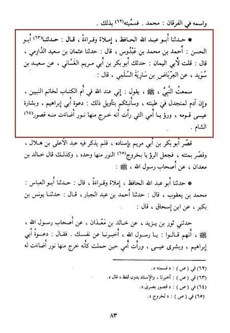 imam_20bayhaqi_2.jpg