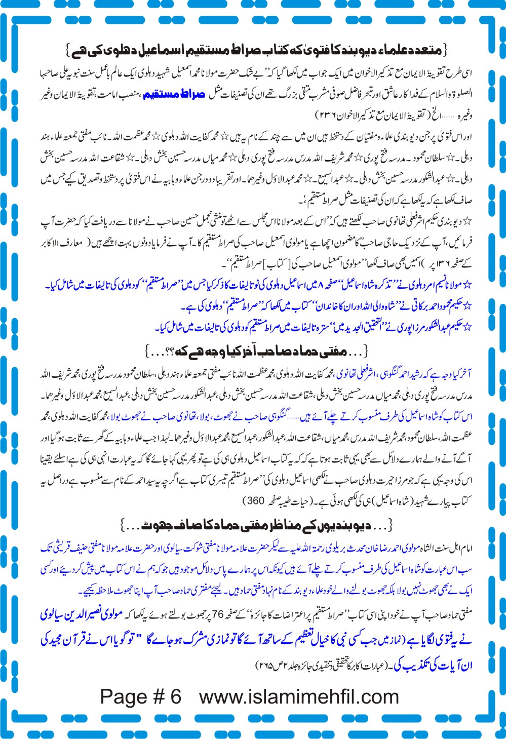 Siratul Mustaqeem (6).jpg