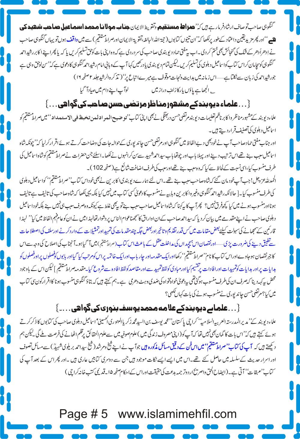 Siratul Mustaqeem (5).jpg