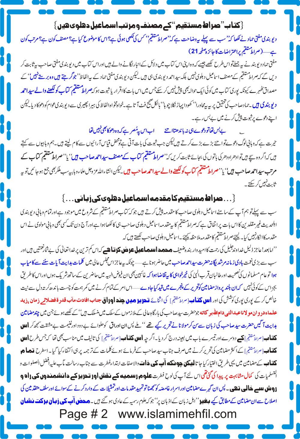 Siratul Mustaqeem (2).jpg