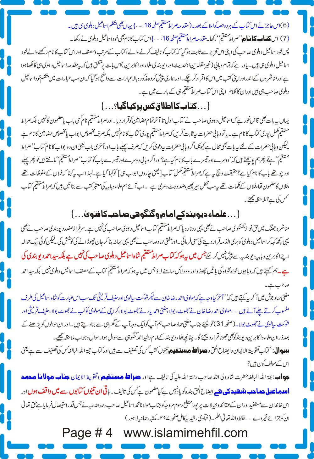 Siratul Mustaqeem (4).jpg
