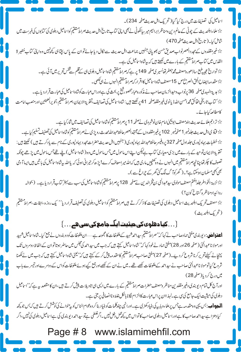 Siratul Mustaqeem (8).jpg