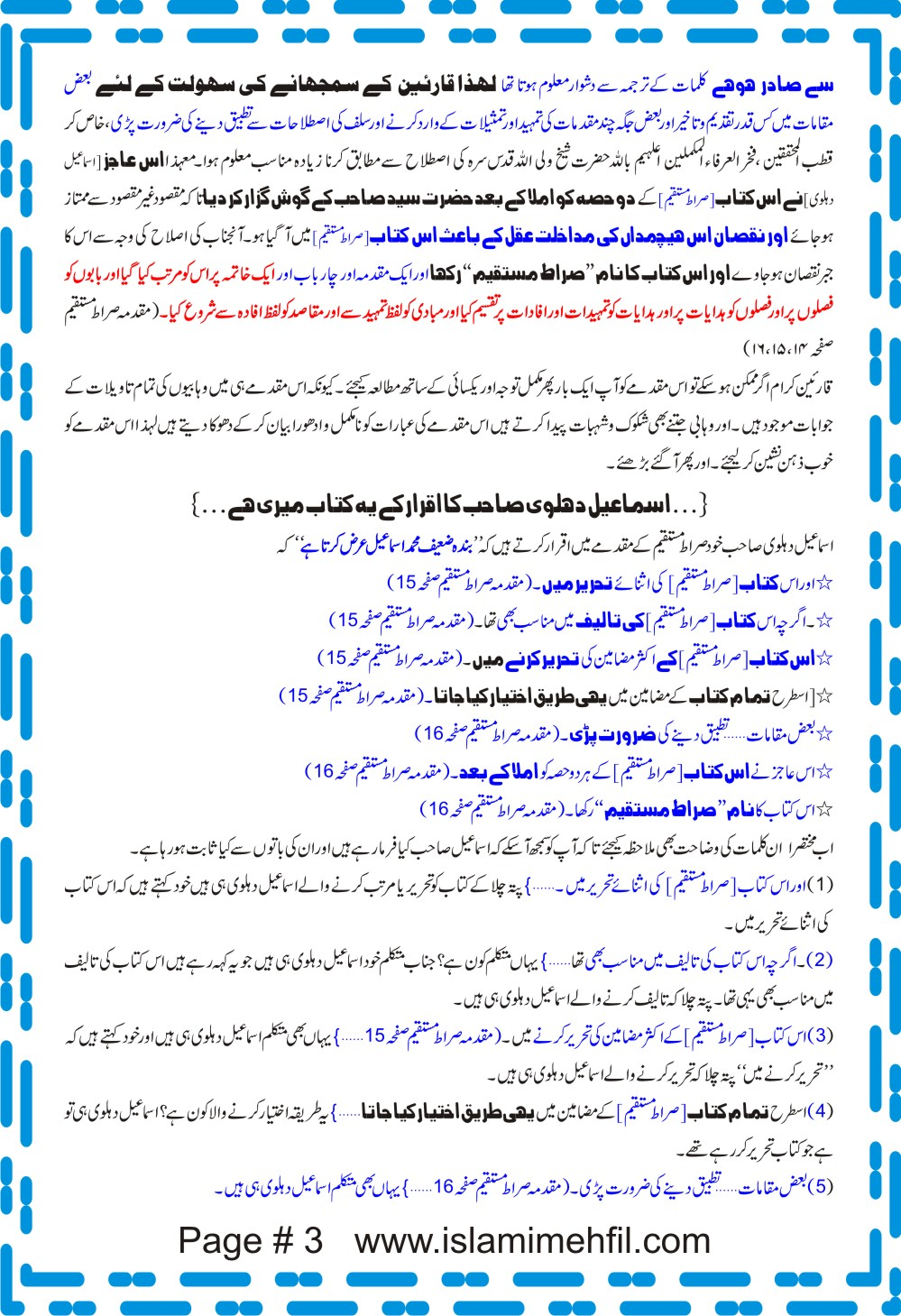 Siratul Mustaqeem (3).jpg
