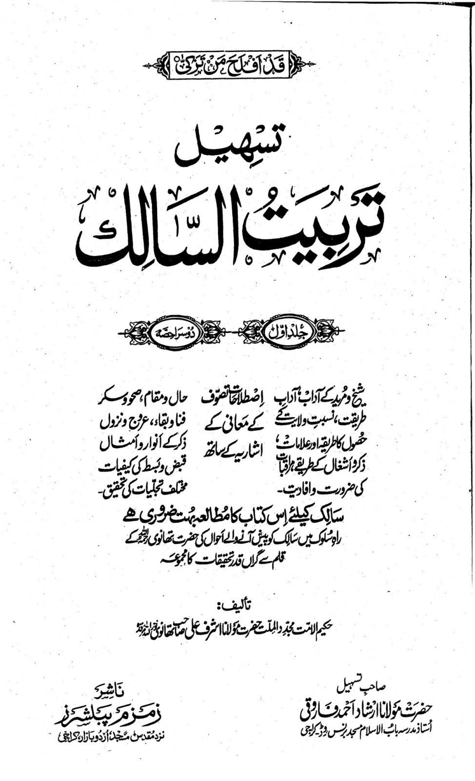 Tasheel Tarbiat us Salik Page 1.jpg