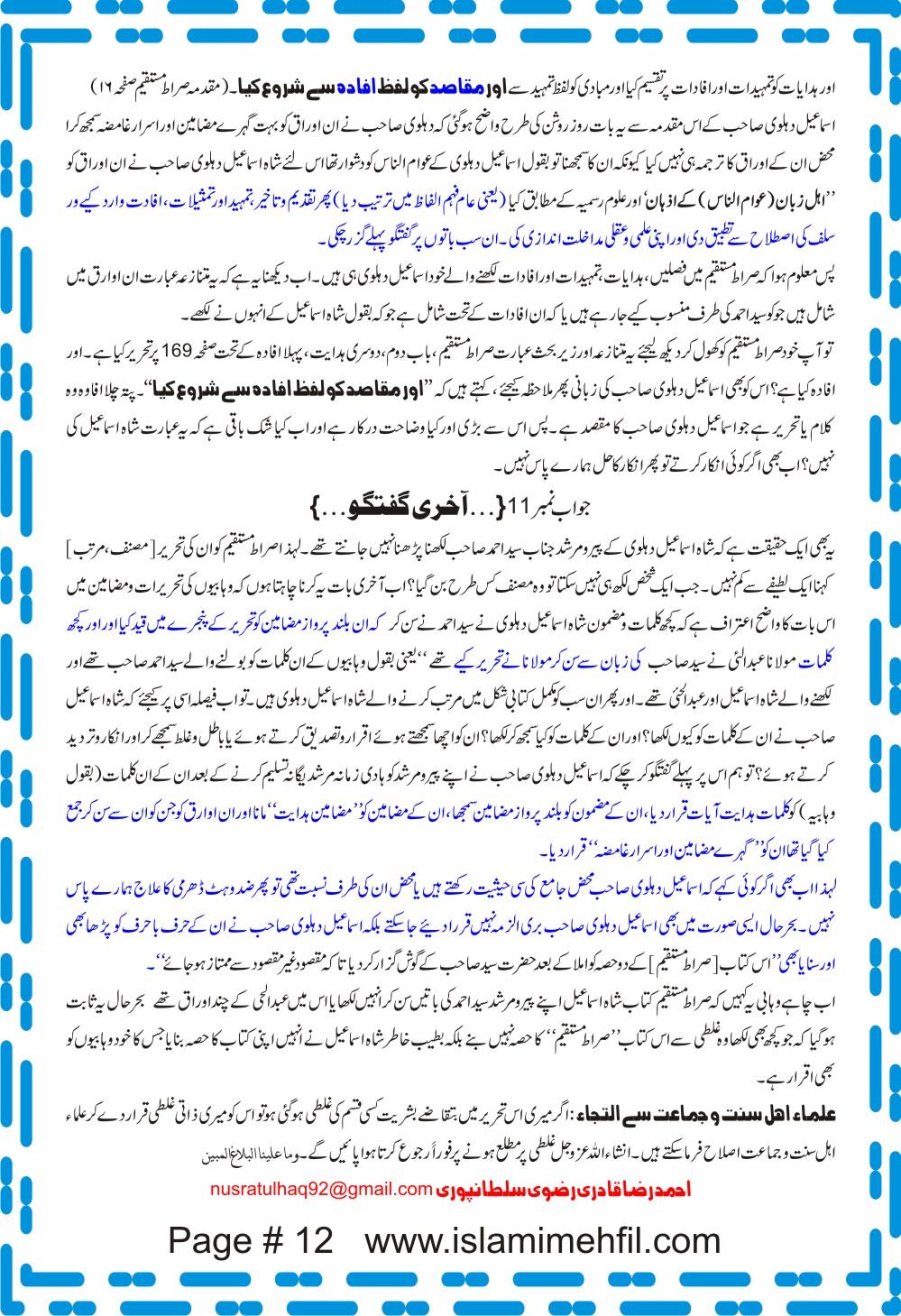Siratul Mustaqeem (13).jpg