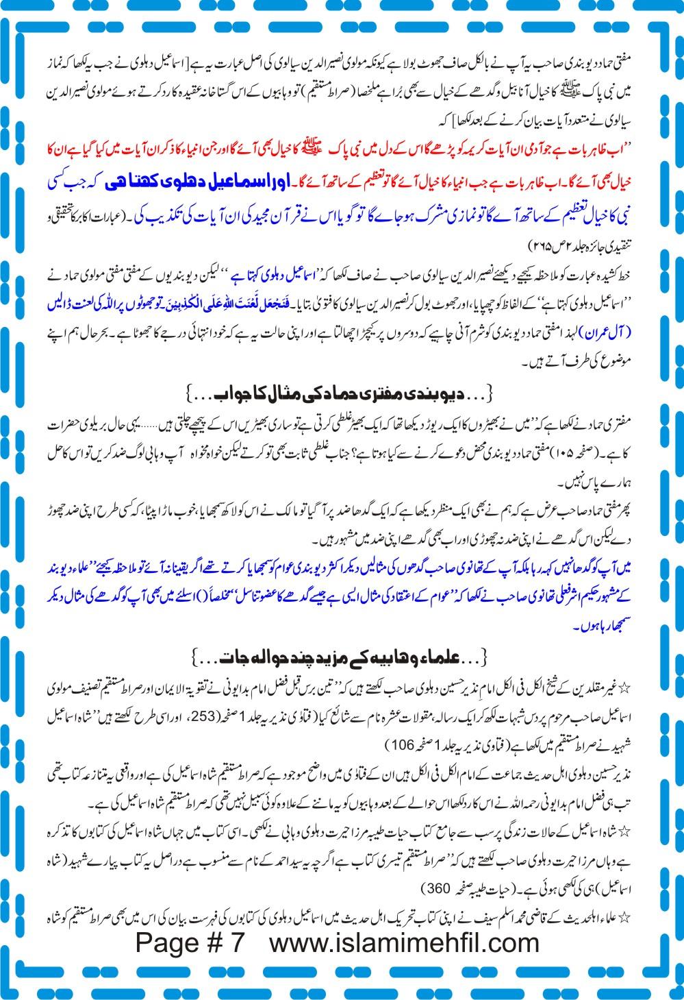 Siratul Mustaqeem (7).jpg