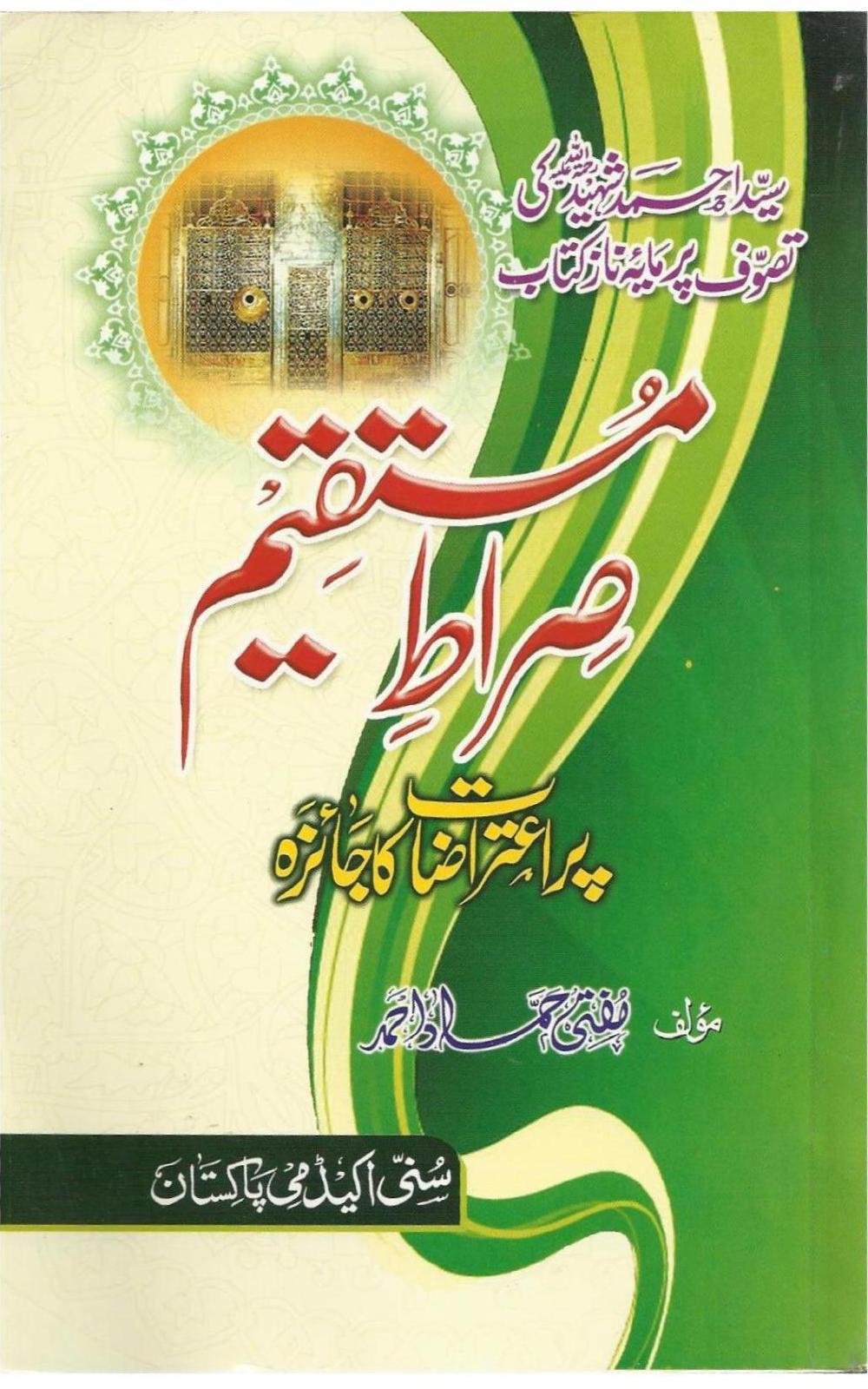 Mufti  Hamad  FML 1.jpg