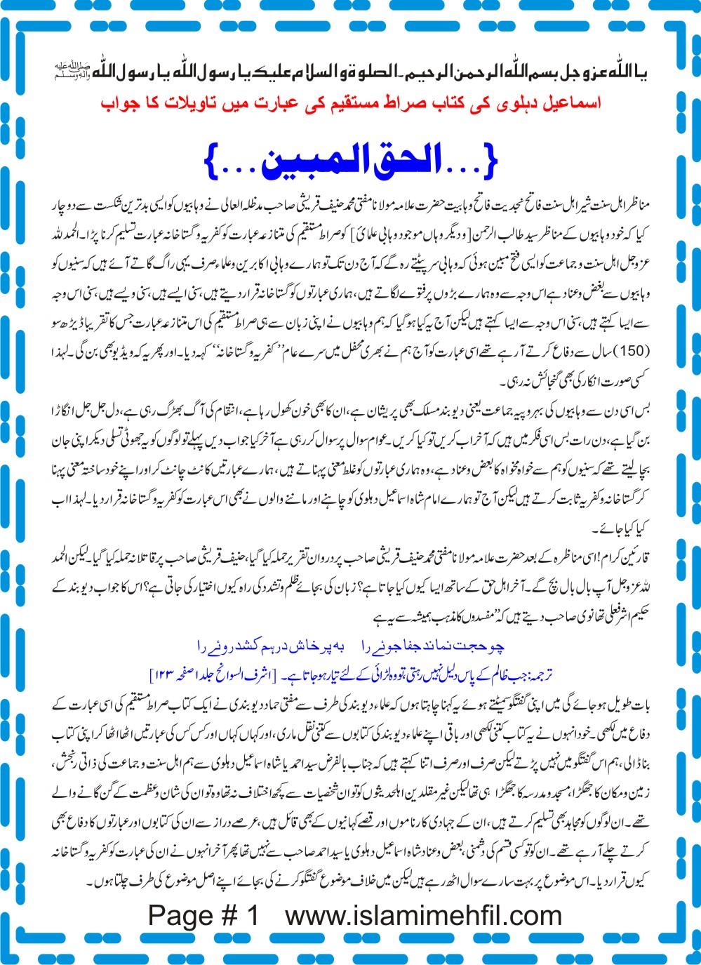 Siratul Mustaqeem (1).jpg