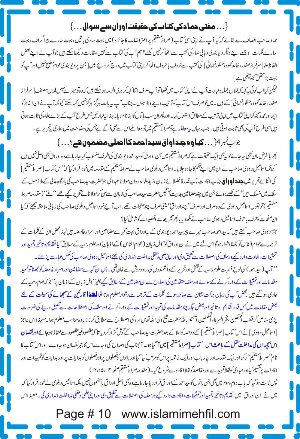 Siratul Mustaqeem (10).jpg