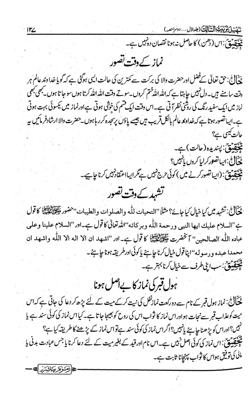 Tasheel Tarbiat us Salik page 2.jpg