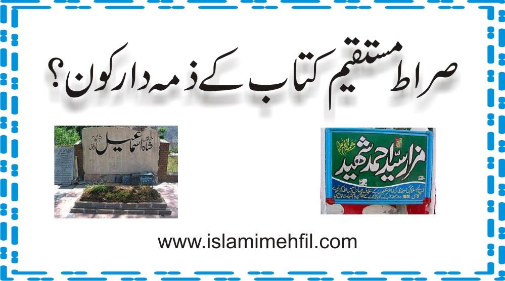 Siratul Mustaqeem (0).jpg