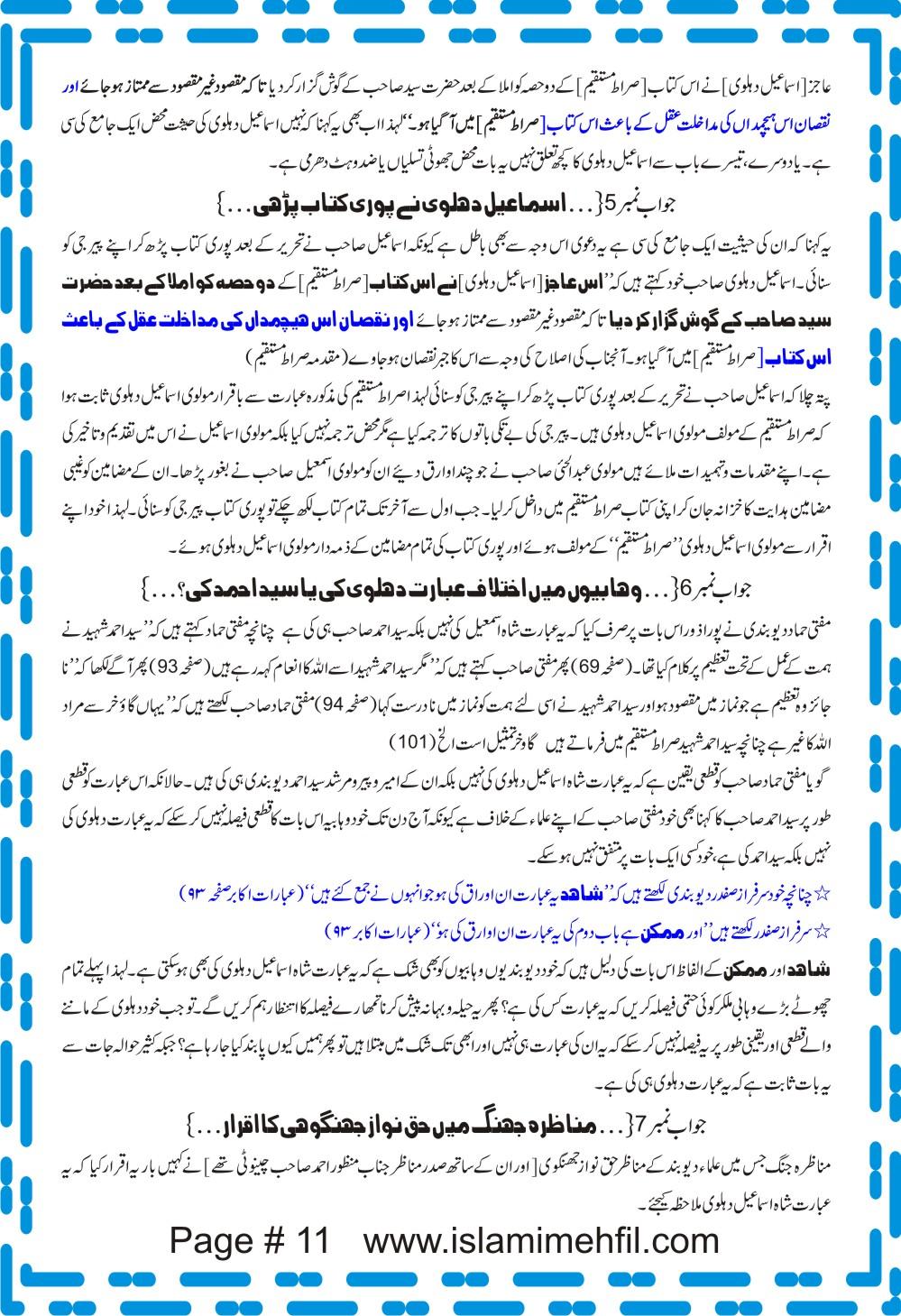 Siratul Mustaqeem (11).jpg