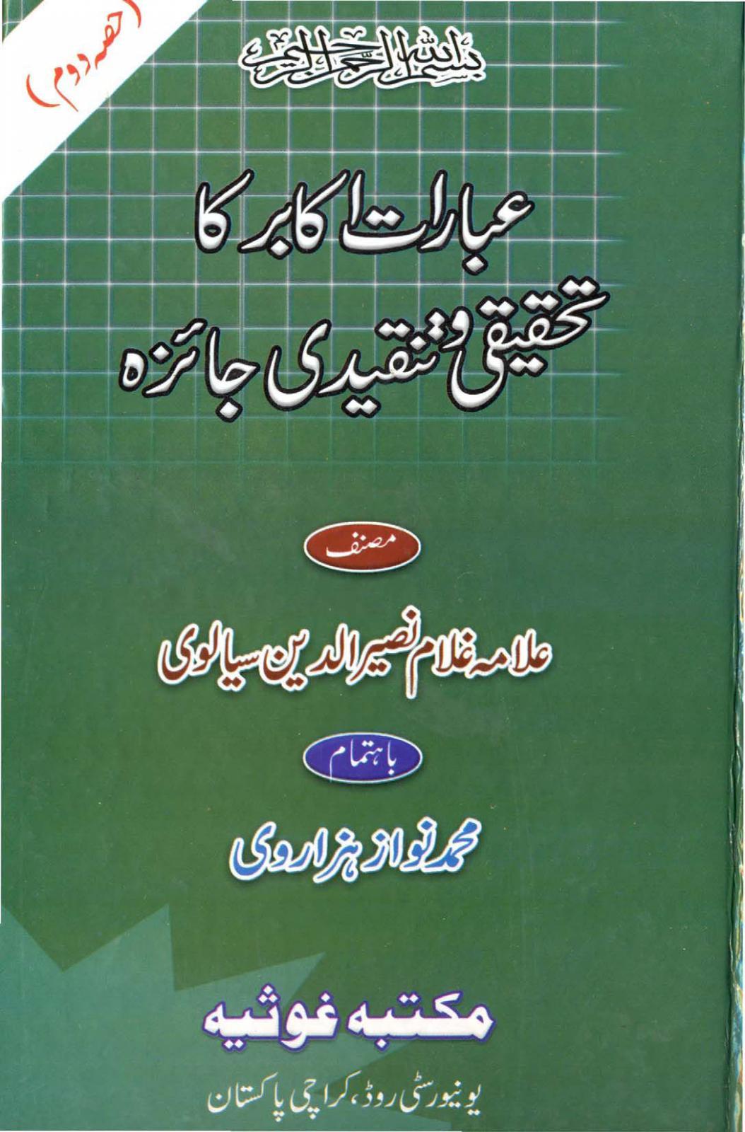 Mufti Naseer FML 1.jpg