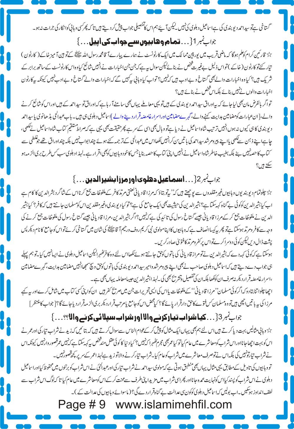 Siratul Mustaqeem (9).jpg