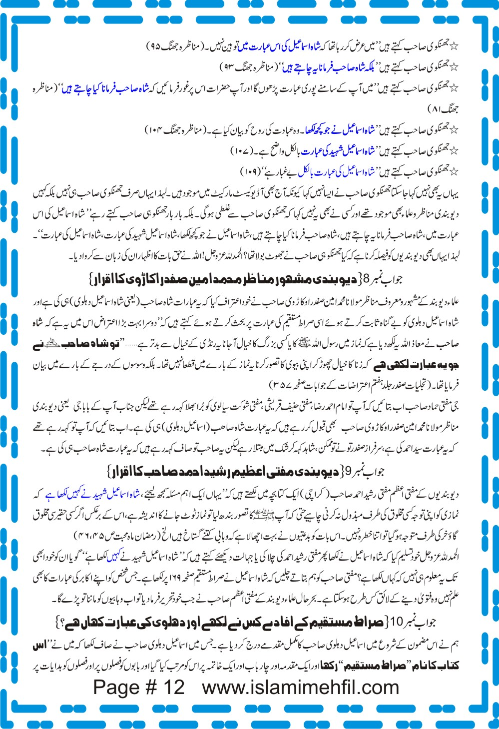 Siratul Mustaqeem (12).jpg