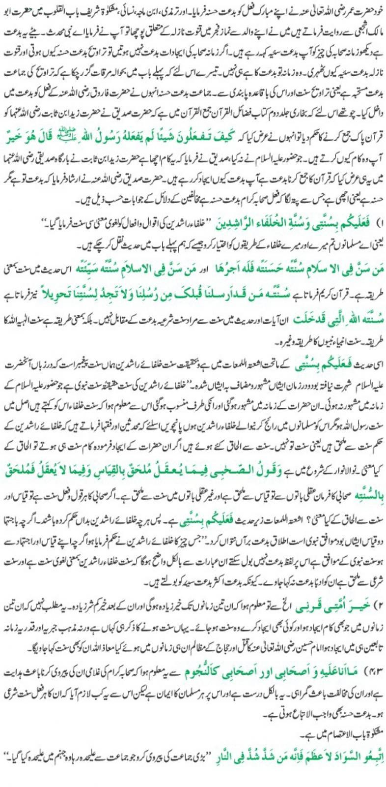 Ja Al'Haq P # 118.jpg