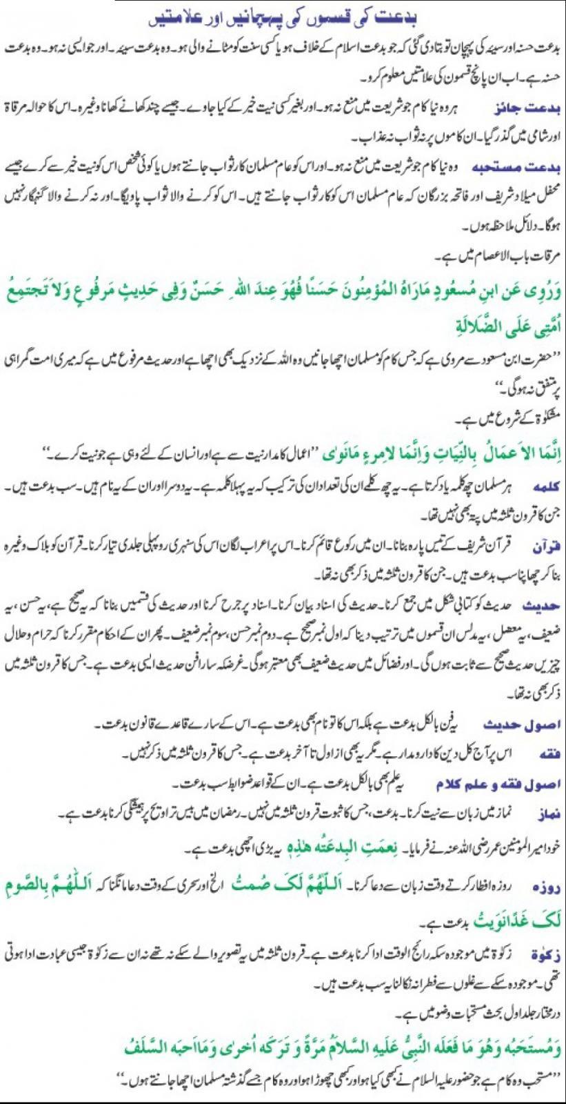 Ja Al'Haq P # 114.jpg