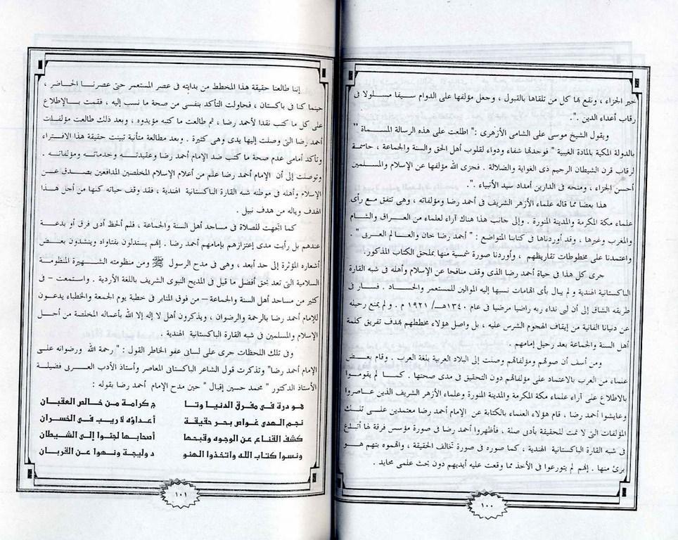 150851248-Al-Kitab-Ul-Tazkari-Imam-Ahmad-Raza-Khan-Qadri52.jpg