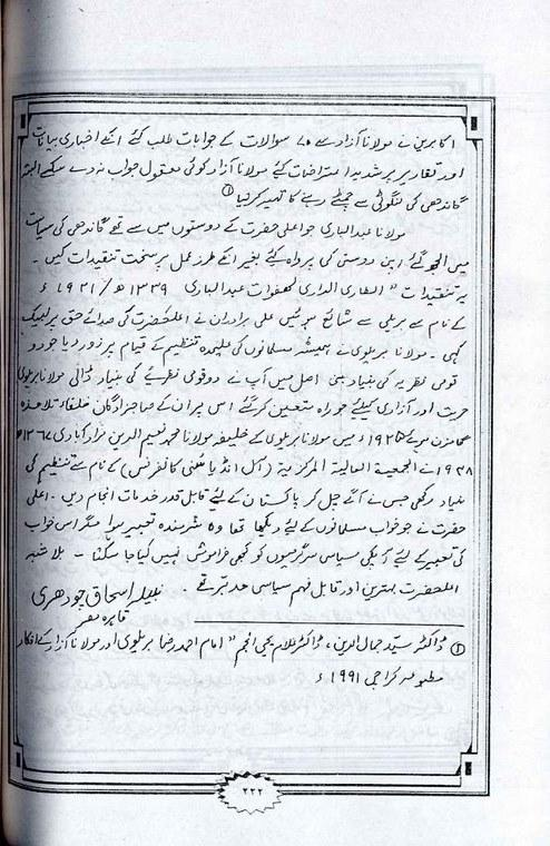150851248-Al-Kitab-Ul-Tazkari-Imam-Ahmad-Raza-Khan-Qadri113.jpg