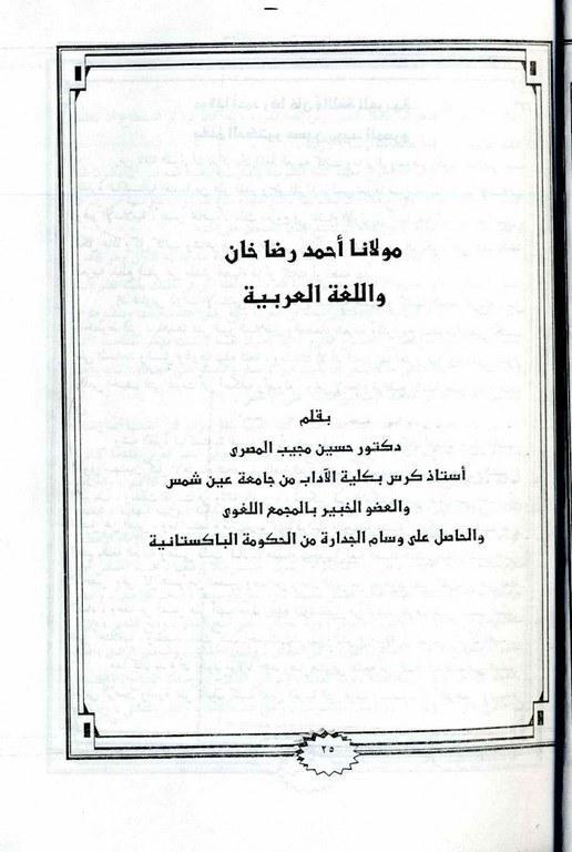 مولانا أحمد رضا خان و اللغة العربية.jpg