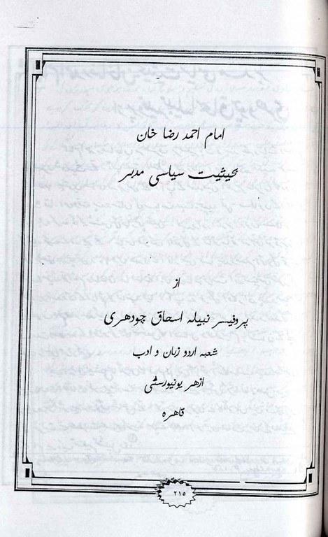 150851248-Al-Kitab-Ul-Tazkari-Imam-Ahmad-Raza-Khan-Qadri109.jpg