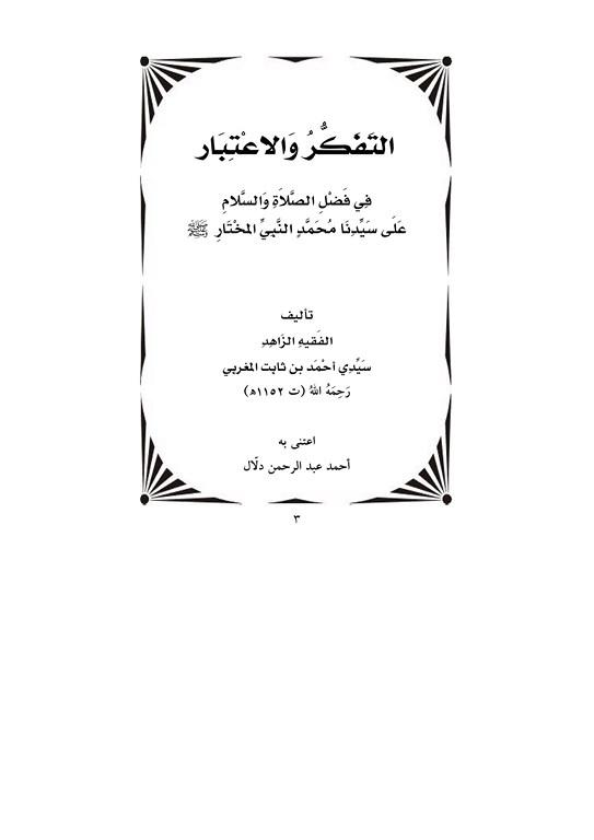 148024375-Al-Tafakur-wal-Atebar-fi-Fadhal-ul-Salat-wa-Salam-التفكر-والإعتبار-في-فضل-الصلاة-والسلام-علي-سيدنا-محمد-النبي-المختار-الشيخ-احمد-بن-ثابت-المغربي3.jpg