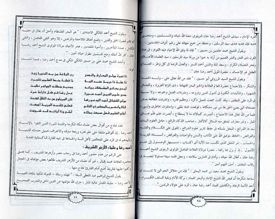 150851248-Al-Kitab-Ul-Tazkari-Imam-Ahmad-Raza-Khan-Qadri51.jpg