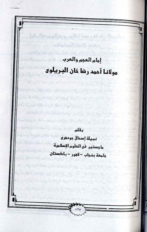إمام العرب و العجم مولانا احمد رضا خان بریلوی.jpg