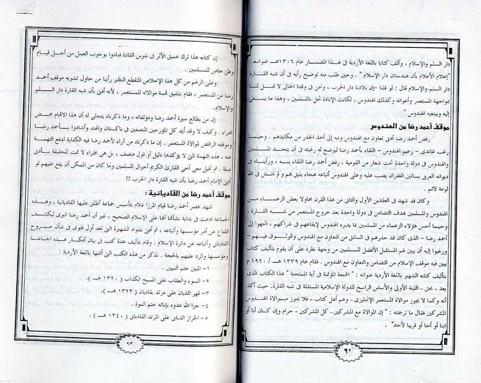 150851248-Al-Kitab-Ul-Tazkari-Imam-Ahmad-Raza-Khan-Qadri48.jpg